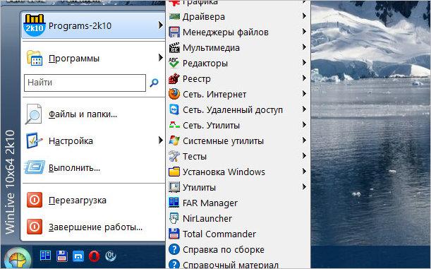 Меню пуск Windows LiveCD